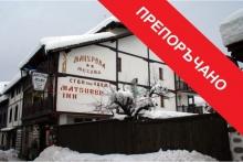 Нова Година в Мацурев хан - Банско